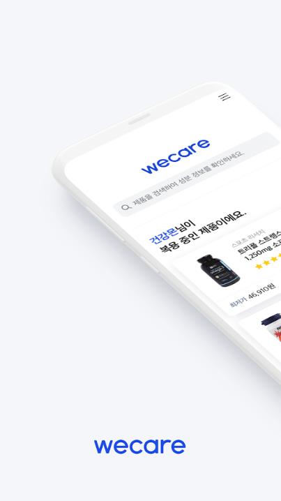 위케어 - 영양제 구매 필수 앱_0