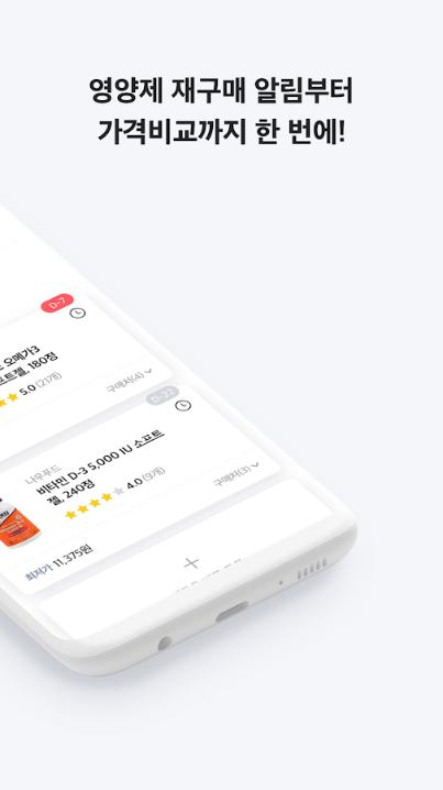 위케어 - 영양제 구매 필수 앱_1