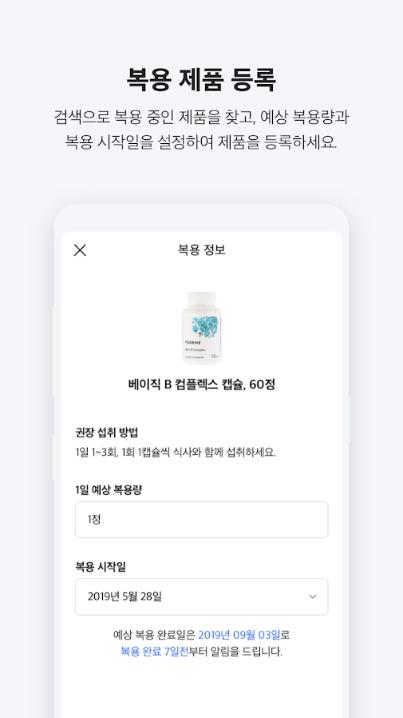 위케어 - 영양제 구매 필수 앱_2