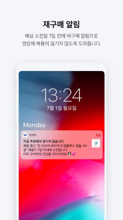 위케어 - 영양제 구매 필수 앱_3