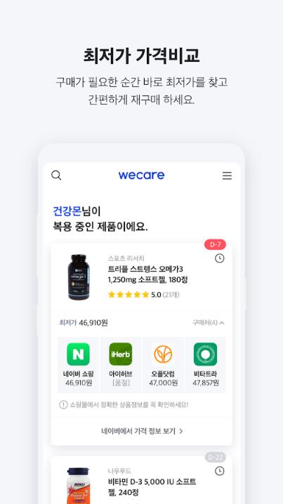 위케어 - 영양제 구매 필수 앱_4