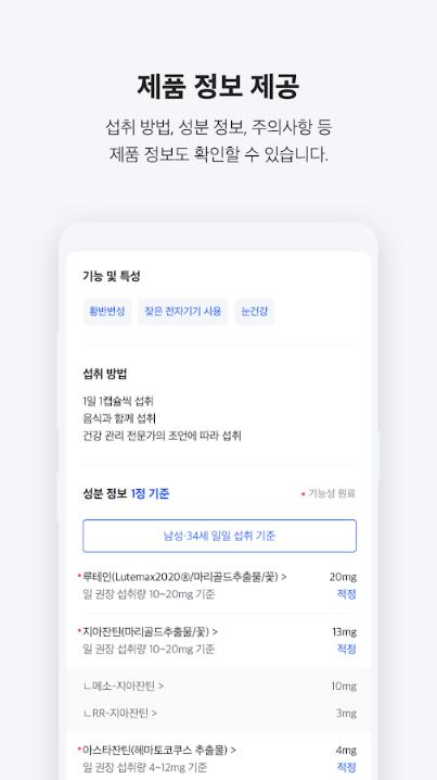 위케어 - 영양제 구매 필수 앱_5